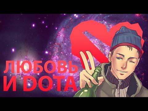 видео: Любовь и Дота (enjoykin remix)