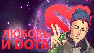 Смотреть клип Мс Хованский - Любовь И Дота