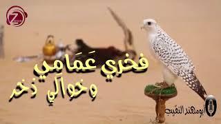 شيلة عمامي و خوالي | أبو مهند النقيب | استديو زفين للانتاج الفني | للطلب ٠٥٣٢٠٤١٤١٤