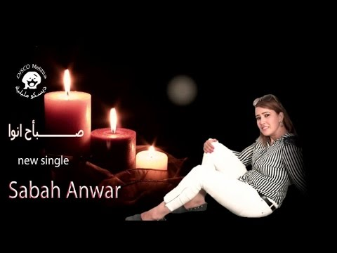 Sabah Anouar - Manicham Ghayafagh - Official Video