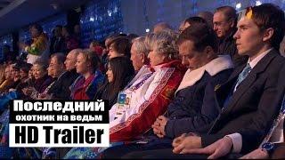 Последний охотник на ведьм Трейлер В главной роли Дима Медведев