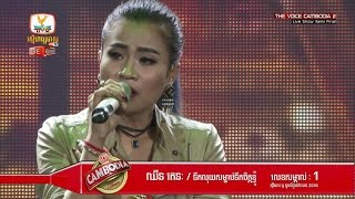The Voice Cambodia - ឈីន រតនៈ - ទឹកលុយសម្លាប់ទឹកចិត្តខ្ញុំ - Live Show 12 June 2016