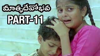 Matru Devo Bhava (Akashadoothu) Telugu Movie | Part 11/11 | Nassar | Madhavi | MM Keeravani