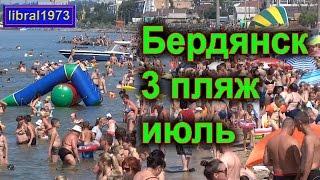 Опять на третий пляж. Бердянск 11 июля