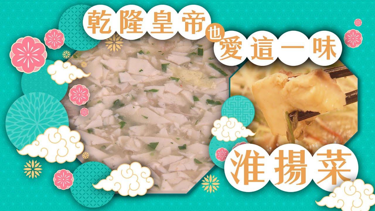 《今天吃什麼》乾隆皇帝也愛這一味-淮揚菜