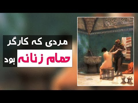 داستان نصوح، مردیکه کارگر حمام زنانه بود - کابل پلس | Kabul Plus
