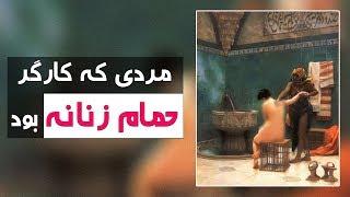 داستان نصوح، مردیکه کارگر حمام زنانه بود - کابل پلس   Kabul Plus