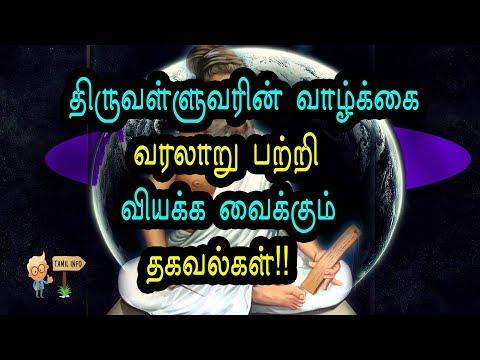திருவள்ளுவரின் வாழ்க்கை வரலாறு பற்றி வியக்க வைக்கும் தகவல்கள்!(Thiruvalluvar) - Tamil Info 2.0