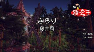 【カラオケ】きらり/藤井風