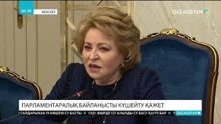 Дариға Назарбаева: Еуразиялық экономикалық одақтың өз телеарнасы болуы керек