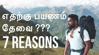 7 Reasons Why You Should Travel in 2019 | 2019ல் நீங்க பயணிக்க 7 காரணங்கள் | In Tamil