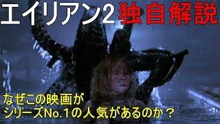 【すぐにわかる】エイリアン2 独自解説 なぜこの映画は人気No.1なのか Aliens Review