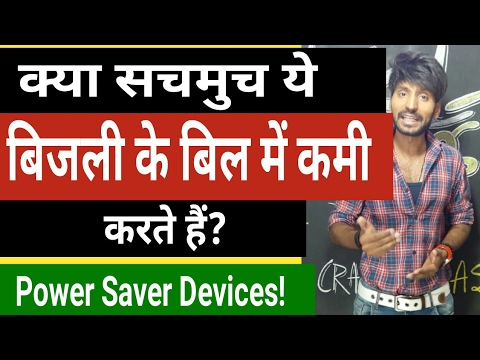 Truth Of Power Saver Device! | BIJLI Bachao n all That!