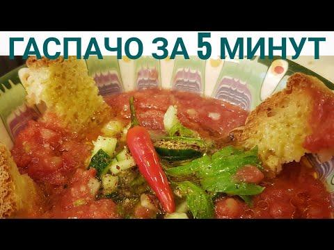 видео: Гаспачо за 5 минут. Летний суп-салат из помидор. Простая еда.