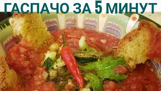 Гаспачо за 5 минут. Летний суп-салат из помидор. Простая еда.