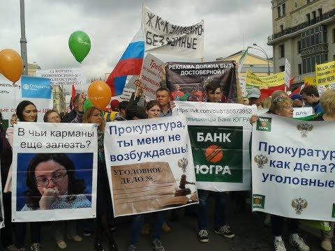 "Банк ""ЮГРА"". Хроника последних событий."