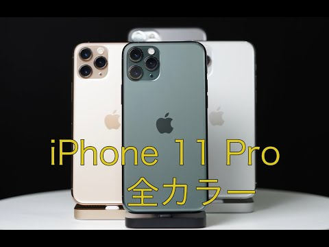 IPhone 11 Pro Hands On Review All Colors Midnight Green〜