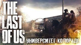 ТЫ МНЕ ЕЩЕ СПОЕШЬ #7 ➤ The Last of Us ➤ Максимальная сложность
