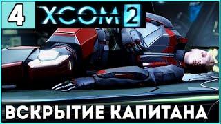 【Прохождение】XCOM 2 ◄#4► Вскрытие капитана【ТЕРМИНАТОР】【1080p 60FPS】