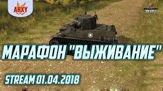 ПОПАДАЕМ В ТОП-250 / МАРАФОН ''ВЫЖИВАНИЕ'' В ББ
