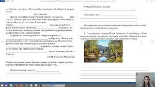 Аверина Р.Р. Маршрутный лист урока русского языка в 8 классе