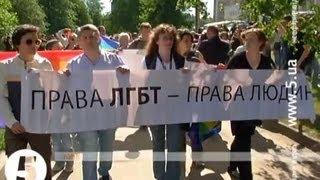 Гей-парад у Києві - 25.05.2013