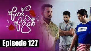 Ape Adare - අපේ ආදරේ Episode 127 | 14 - 09 - 2018 | Siyatha TV Thumbnail