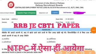 rrb je cbt1 answer key | rrb je cbt1 answer key pdf | pattern of rrb ntpc cbt1 QUESTIONS paper