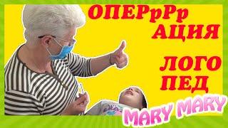 Как Мери рычала на врача или Операция Логопед(В этом выпуске вместе с Вами поедем к детскому логопеду дефектологу, чтоб научиться красиво разговаривать...., 2016-05-28T11:28:51.000Z)