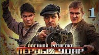 Русский военный фильм /Военная разведка Последний удар/ отличный фильм