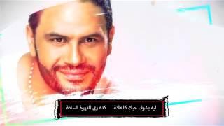 نجوم مصر | هانى فاروق - القهوه الساده 2018