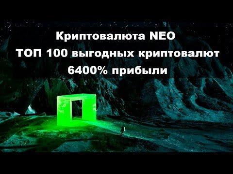 Криптовалюта NEO  ТОП 100 выгодных перспективных криптовалют