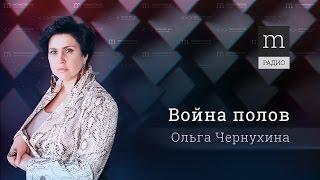 Война полов. Выпуск 12. В СССР секса нет! А в России?