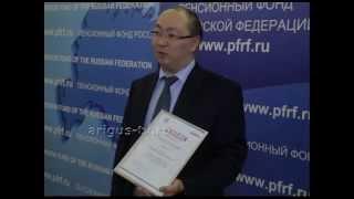 Конкурс Доверие-2013 от ПФР и Народной Инициативы