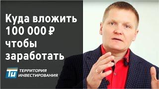 Куда вложить 100 рублей, чтобы получать 70 000 руб ежемесячно!