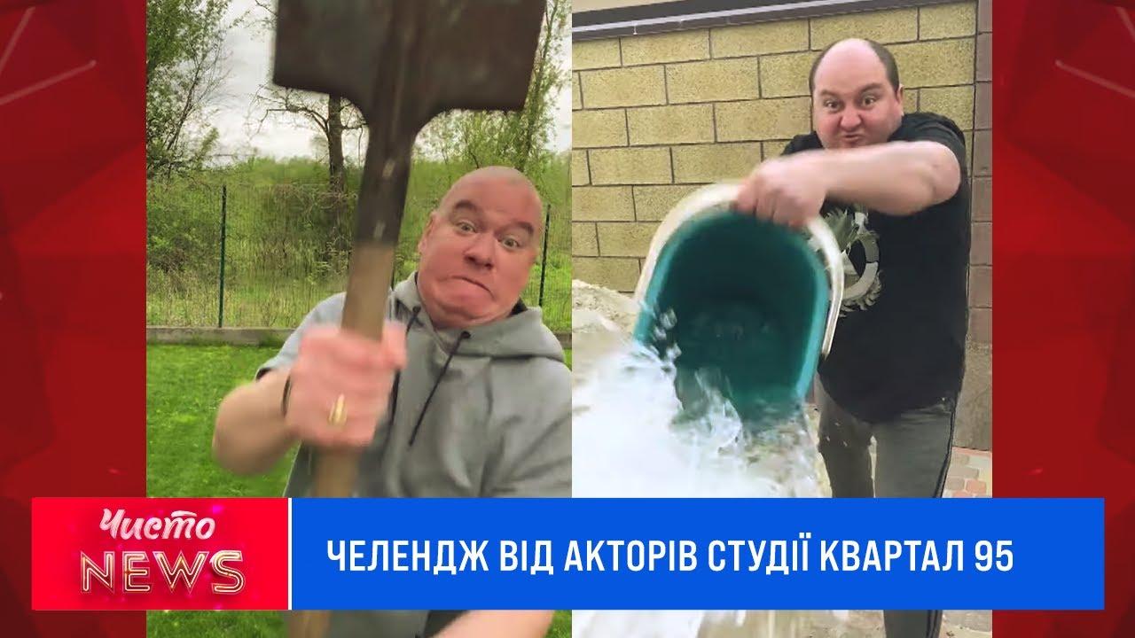 Новий ЧистоNews от (16.05.2020) Зеленський забув свій пароль від соцмереж