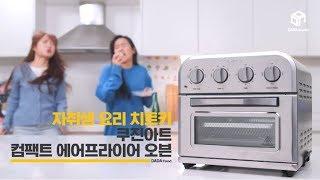 [쿠진아트X다다푸드] 자취생 요리 치트키 '컴팩…
