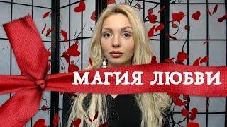 Магия Любви(, 2016-02-14T13:59:52.000Z)
