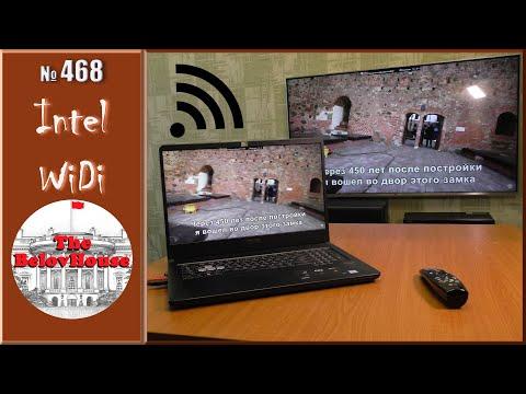 Телевизор LG 55UH850V в качестве беспроводного монитора – технология Intel WiDi