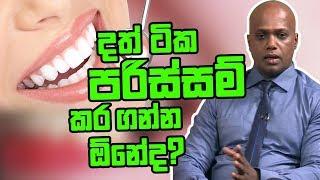 දත් ටික පරිස්සම් කර ගන්න ඕනේද?   Piyum Vila   11 - 04 - 2019   Siyatha TV Thumbnail