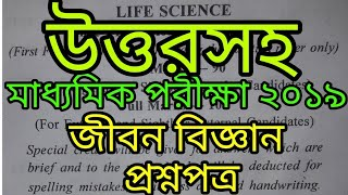 Madhyamik Exam 2019,Life Science Question Paper with Answer!!!WBBSE.