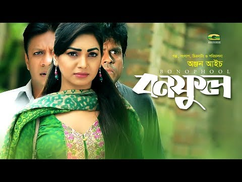 New Bangla Eid Natok 2018 | Bonoful | ft Prova, Intekhab Dinar | Anjan Aich | HD1080p