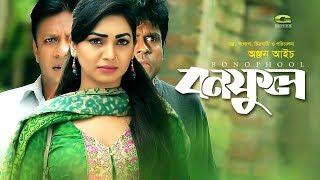 New Bangla Eid Natok 2018 | Bonoful | ft Prova, Intekhab Dinar | Anjan Aich | HD1080p