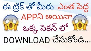 How to Download any App  Less than 1 second || In Telugu