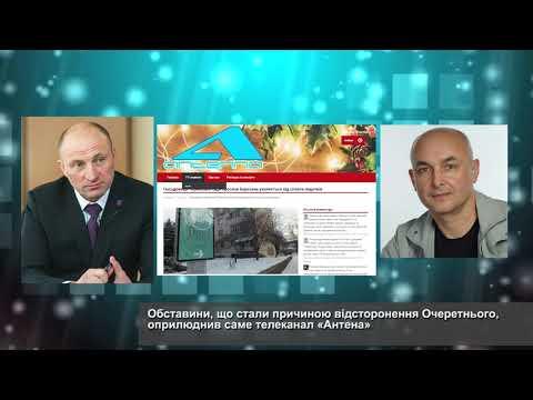 Телеканал АНТЕНА: Міський голова Черкас відсторонив від посади  начальника відділу контролю управління ДБК