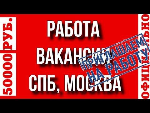 Работа 50000 рублей Вакансия Москва Санкт-Петербург (Теремок)