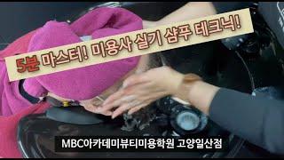 MBC아카데미미용학원/고양일산/헤어국가자격증/삼푸테크닉…