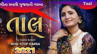 ગીતા રબારી ની રમઝટ ગરબા ગીત 2018// geeta rabari ni Ramzat new Garba song 2018