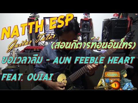 (สอนกีตาร์ท่อนอินโทร) ขอเวลาลืม - Aun Feeble Heart Feat. Ouiai (เเบบละเอียด By Natth)