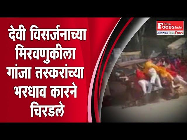 छत्तीसगड : देवी विसर्जनाच्या मिरवणुकीला गांजा तस्करांच्या भरधाव कारने चिरडले, 1 ठार, 26 जखमी #Shorts